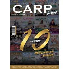 Журнал CARP Fishing №30