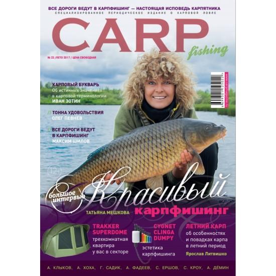 Журнал CARP Fishing №23