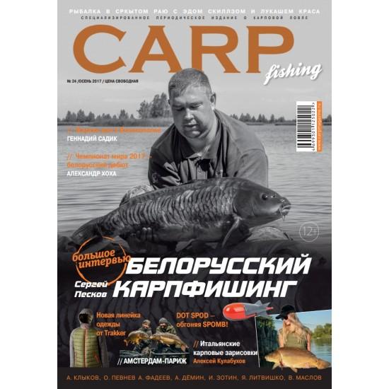 Журнал CARP Fishing №24