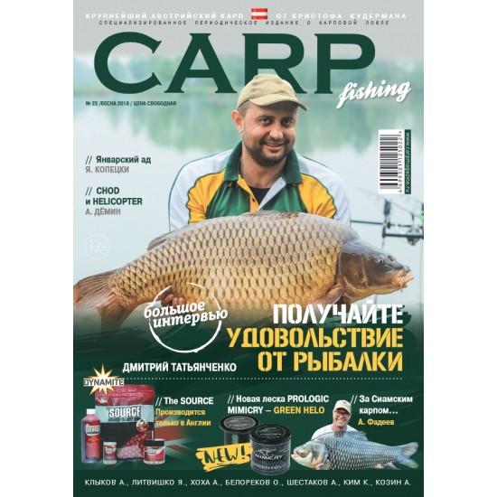 Журнал CARP Fishing №25