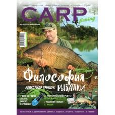 Журнал CARP Fishing №26