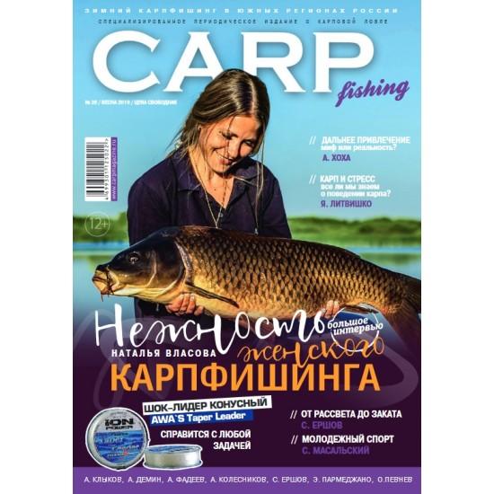 Журнал CARP Fishing №28