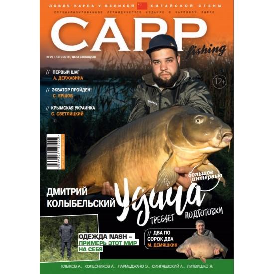 Журнал CARP Fishing №29
